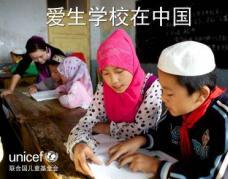 爱生学校在中国
