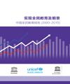 实现全民教育及前景:中国全民教育报告(2000-2010)