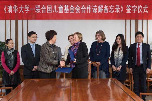 清华大学 联合国儿童基金会 合作谅解备忘录 签字仪式