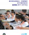 联合国儿童基金会 - 中国科协青少年教育项目案例集(2011-2015)