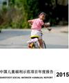 中国儿童福利示范项目年度报告2015
