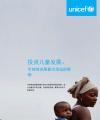 投资儿童发展:可持续发展最为深远的影响