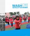 水与环境卫生项目通讯(2016年)