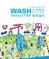 水与环境卫生项目通讯(2017年第一期)