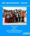 消除儿童贫困的国家路径:国际经验