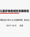 回顾多维儿童贫困衡量体系在中国的使用