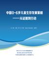 中国 0~6 岁儿童生存发展策略——从证据到行动