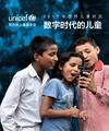 2017 年世界儿童状况:数字时代的儿童