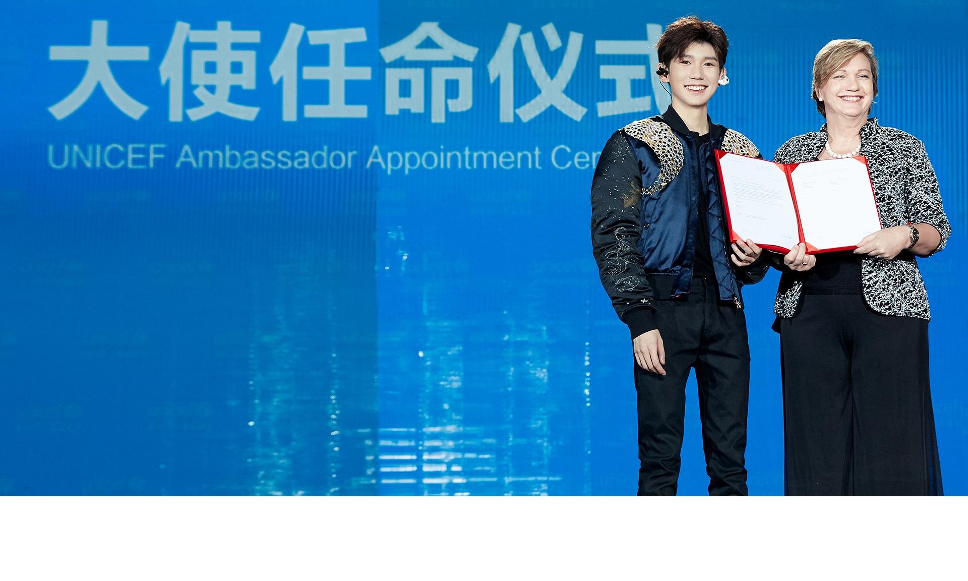 王源出任联合国儿童基金会新任大使