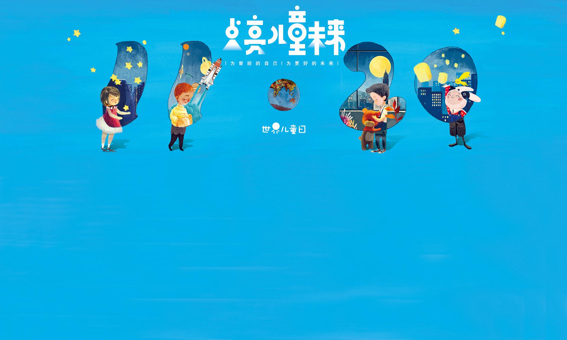 庆祝世界儿童日
