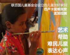 艺术帮助难民儿童表达心声