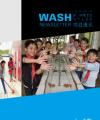 水与环境卫生项目通讯(2019年第一期)