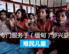 帮助难民儿童获得教育机会