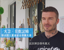 大卫·贝克汉姆探访上海幼儿园的孩子们