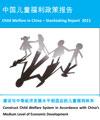 Child Welfare in China – Stocktaking Report 2011